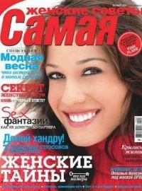 Журнал «Самая», Март 2014г.