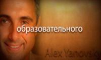 Алекс Яновский — пример для подражания.