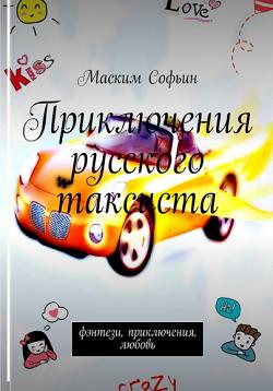 Приключения русского таксиста (сценарий).