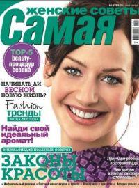 Журнал «Самая», Апрель 2014г. «Милые бранятся, только тешатся».