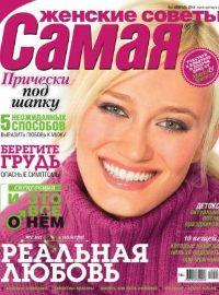 Журнал «Самая», Февраль 2014 г.